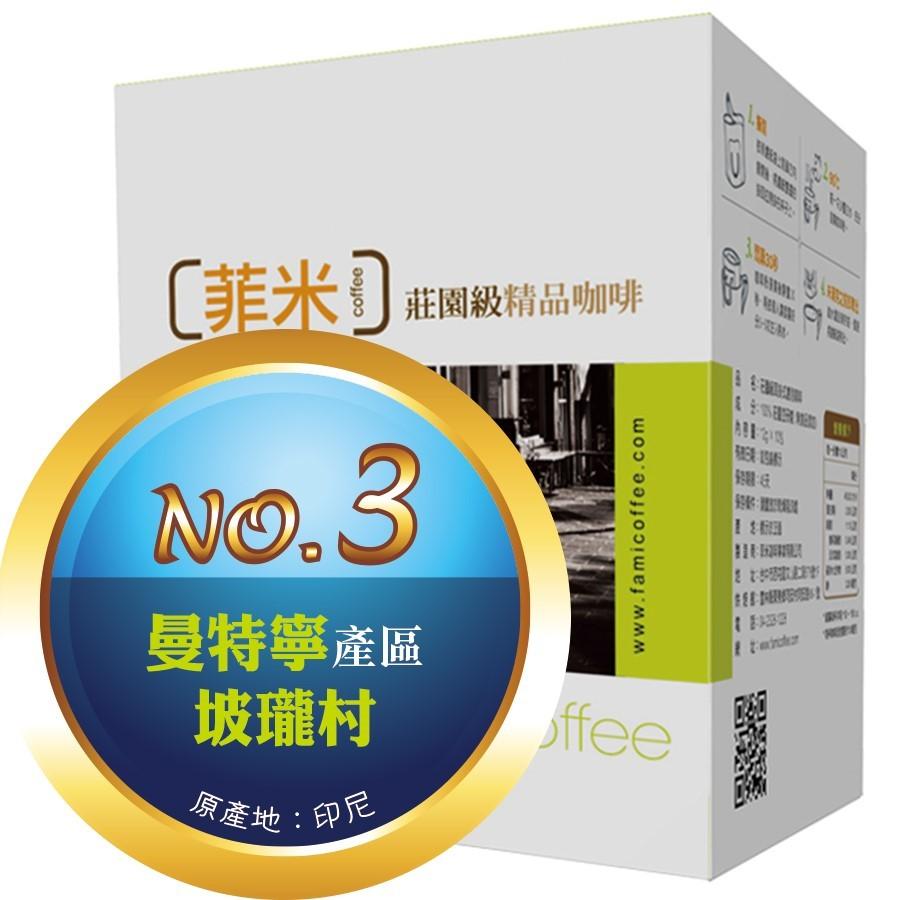 【No.3】曼特寧產區 ‧ 坡瓏村  耳掛包一盒(10包)