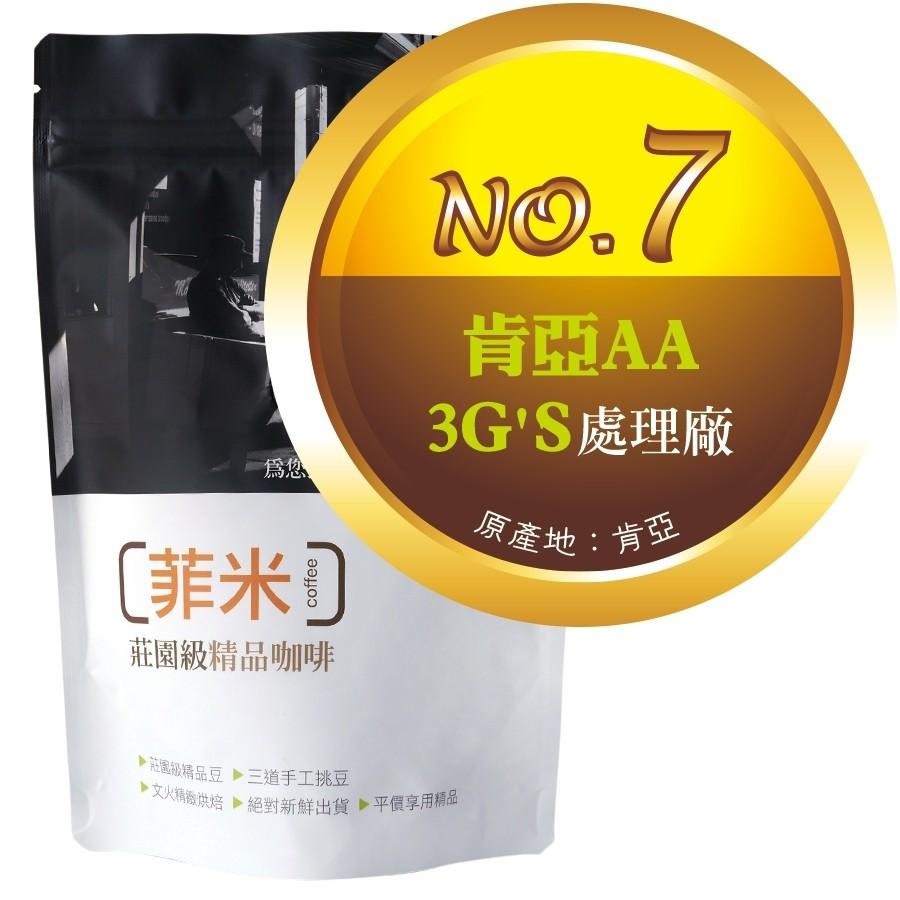 【No.7】肯亞AA ‧ 3G'S處理廠  咖啡豆半磅