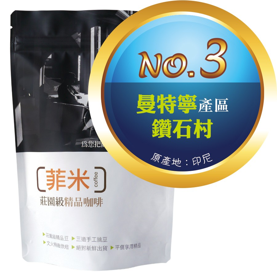 【No.3】 曼特寧產區 ‧ 鑽石村  咖啡豆半磅