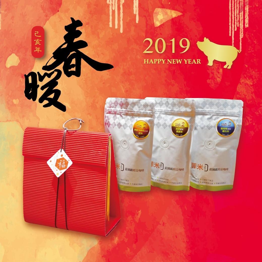 【春暖禮盒_紅色】咖啡豆小禮盒