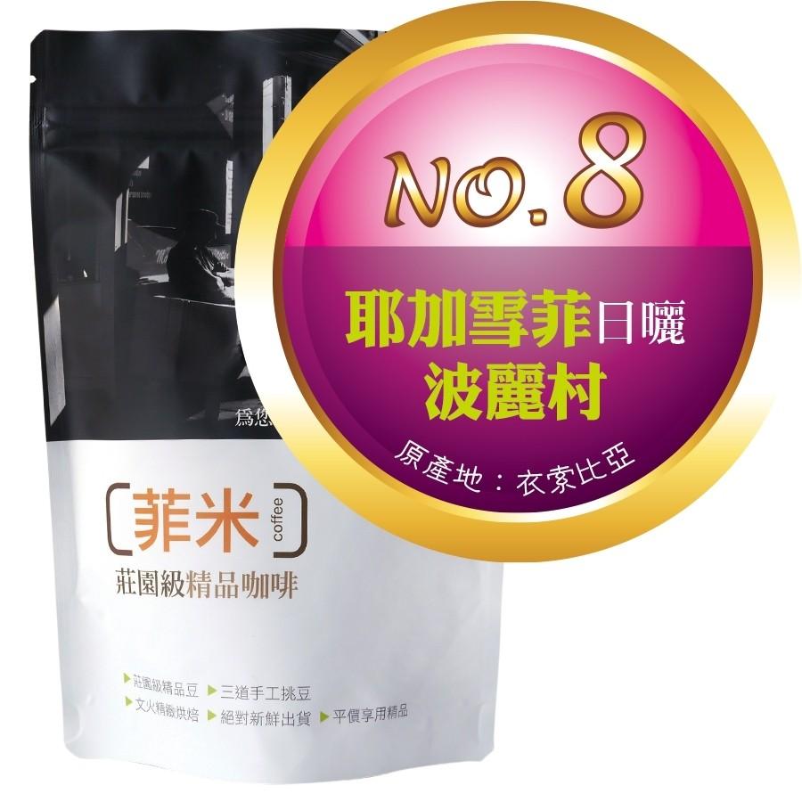【No.8】耶加雪菲日曬 ‧波麗村 ‧ 波笛處理廠  咖啡豆半磅