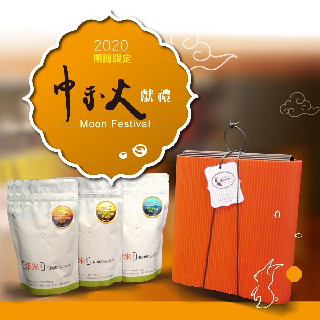 中秋節限定【經典組_澄色】咖啡豆小禮盒