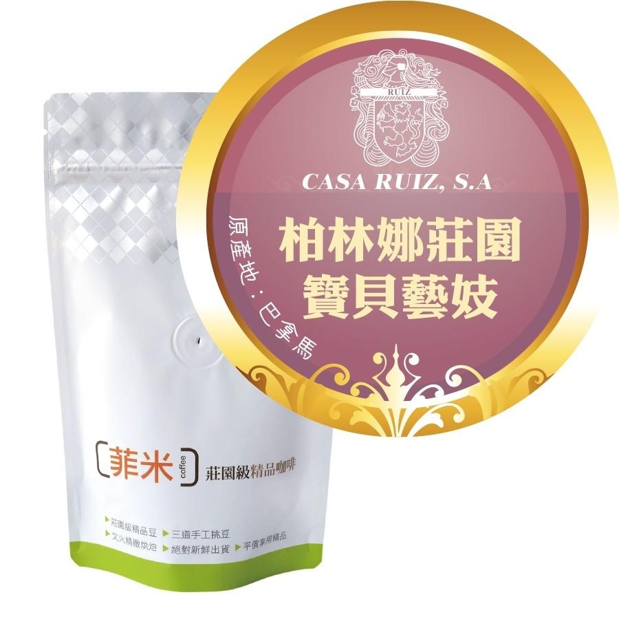 【集購活動】柏林娜莊園 ‧ 寶貝藝妓水洗  咖啡豆1/4磅