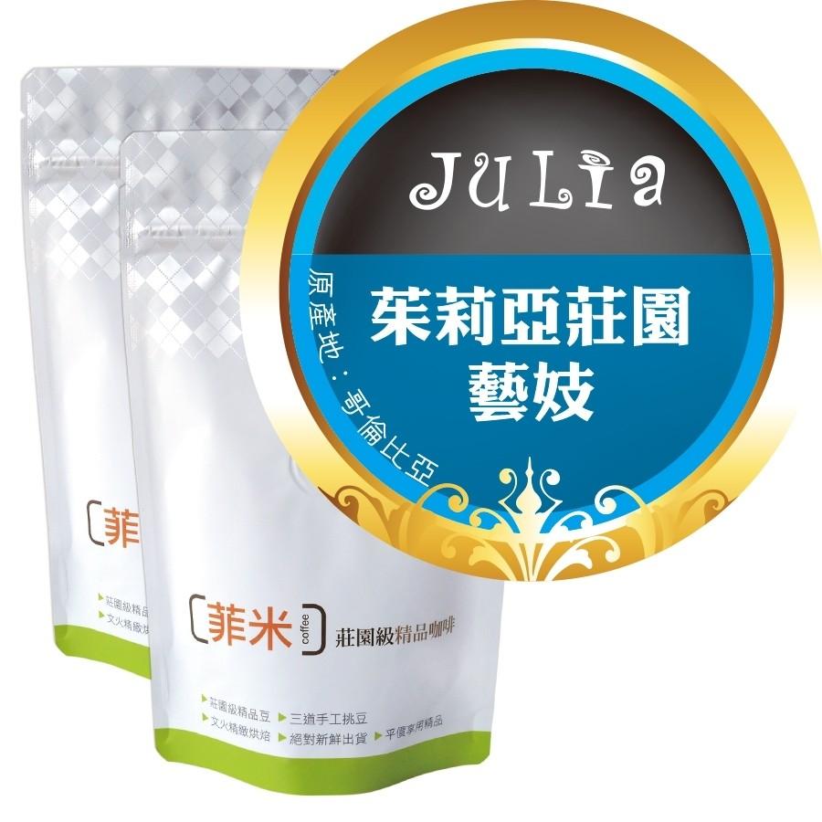 【八周年慶活動】茱莉亞 莊園 ‧ 藝妓 ‧ 雙重厭氧發酵  咖啡豆半磅