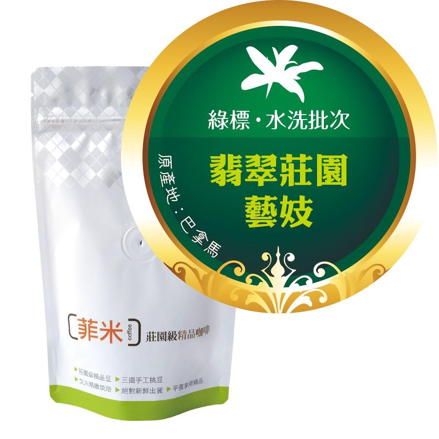 【集購活動】翡翠莊園藝妓‧2019綠標‧水洗批次 咖啡豆1/4磅