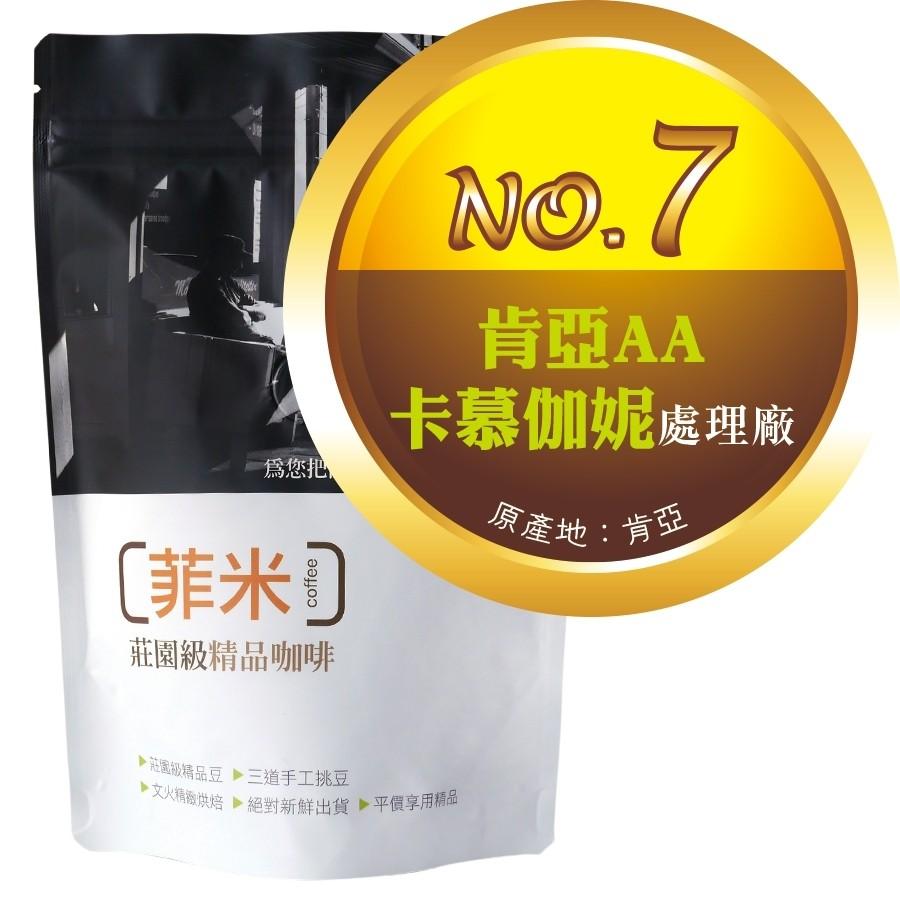【No.7】肯亞AA ‧ 卡慕伽妮處理廠   咖啡豆半磅