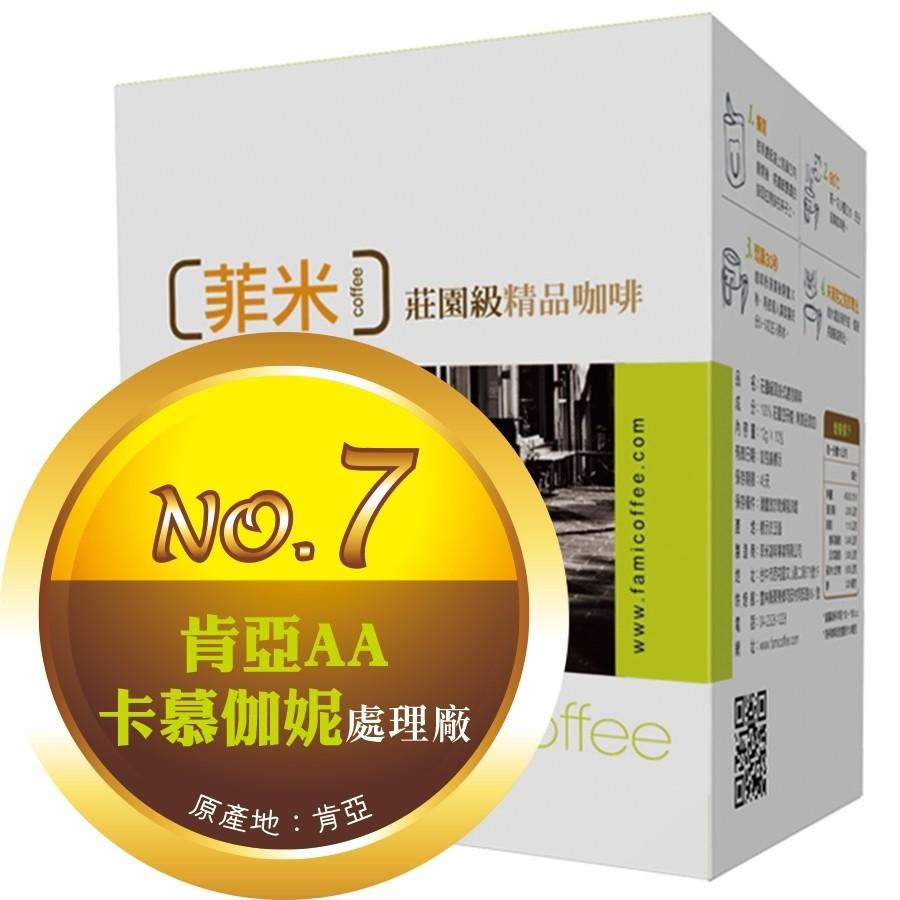 【No.7】肯亞AA ‧ 卡慕伽妮處理廠 耳掛包一盒(10包)