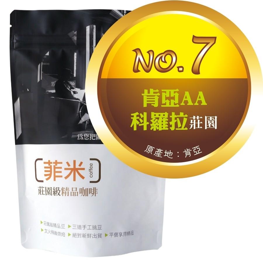 【No.7】肯亞AA ‧ 科羅拉莊園   咖啡豆半磅