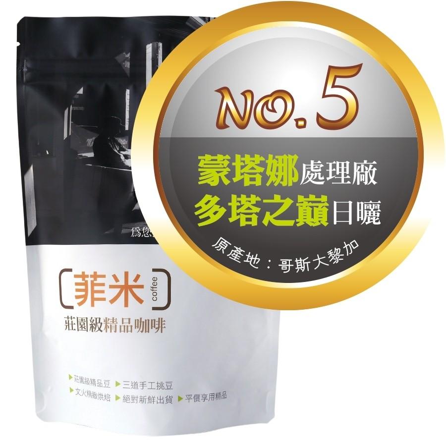 【No.5】蒙塔娜處理廠 ‧ 多塔之巔日曬  咖啡豆半磅