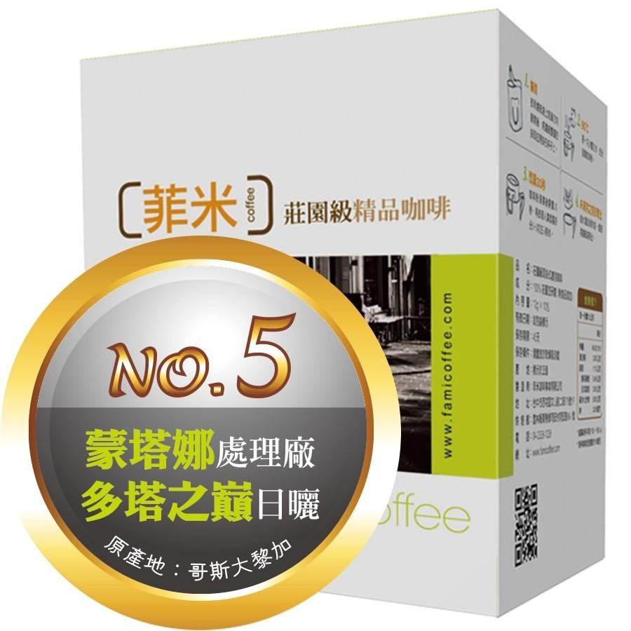 【No.5】蒙塔娜處理廠 ‧ 多塔之巔日曬    耳掛包一盒(10包)