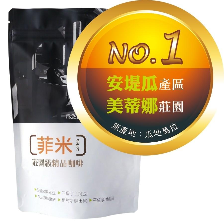 【No.1】安堤瓜 產區 ‧ 美蒂娜莊園 咖啡豆半磅