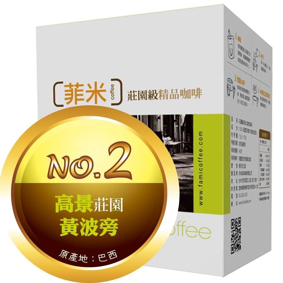 【No.2】高景莊園.黃波旁 耳掛包一盒(10包)