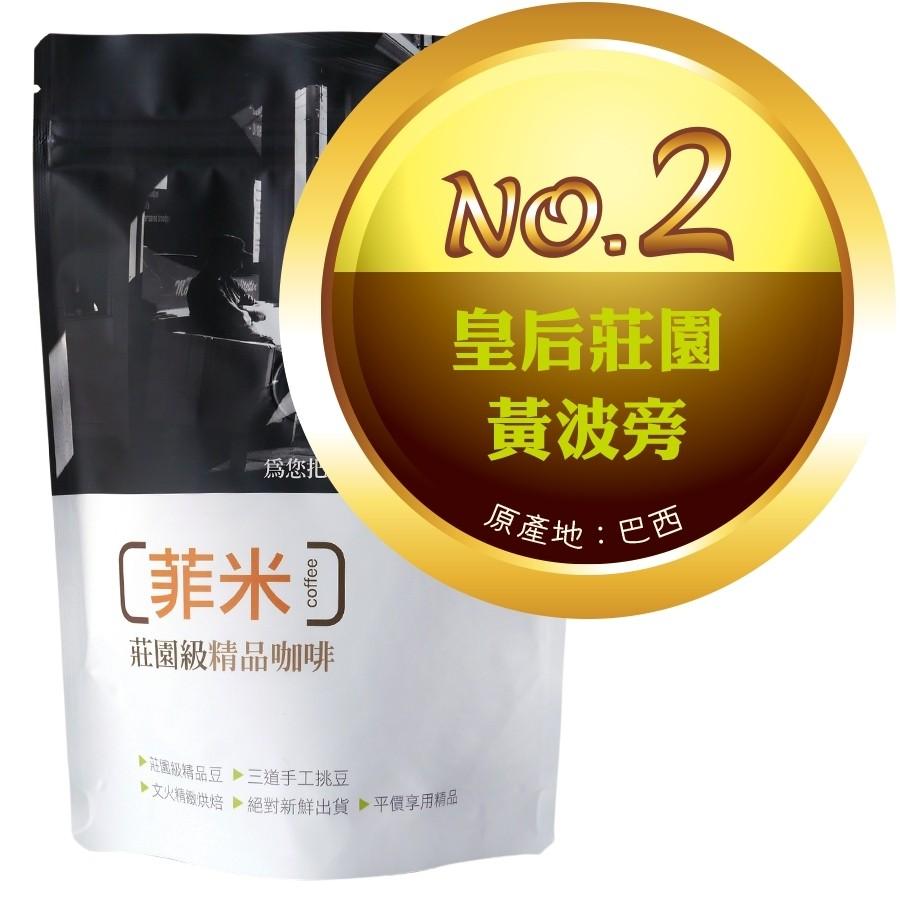 【No.2】皇后莊園‧ 黃波旁   咖啡豆半磅