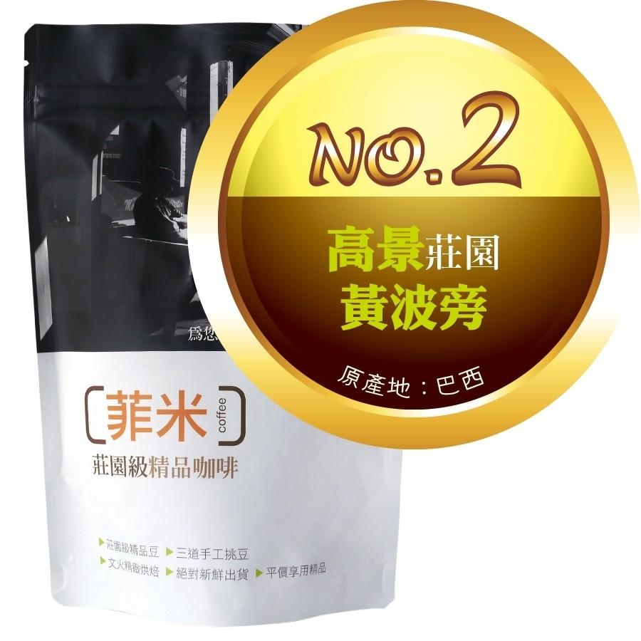 【No.2】高景莊園‧ 黃波旁   咖啡豆半磅