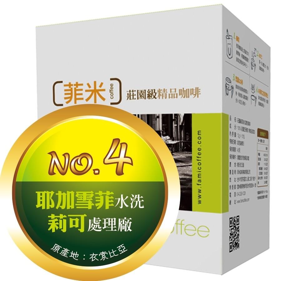 【No.4】耶加雪菲水洗 ‧ 科契爾鎮 ‧ 莉可處理廠  耳掛包一盒(10包)