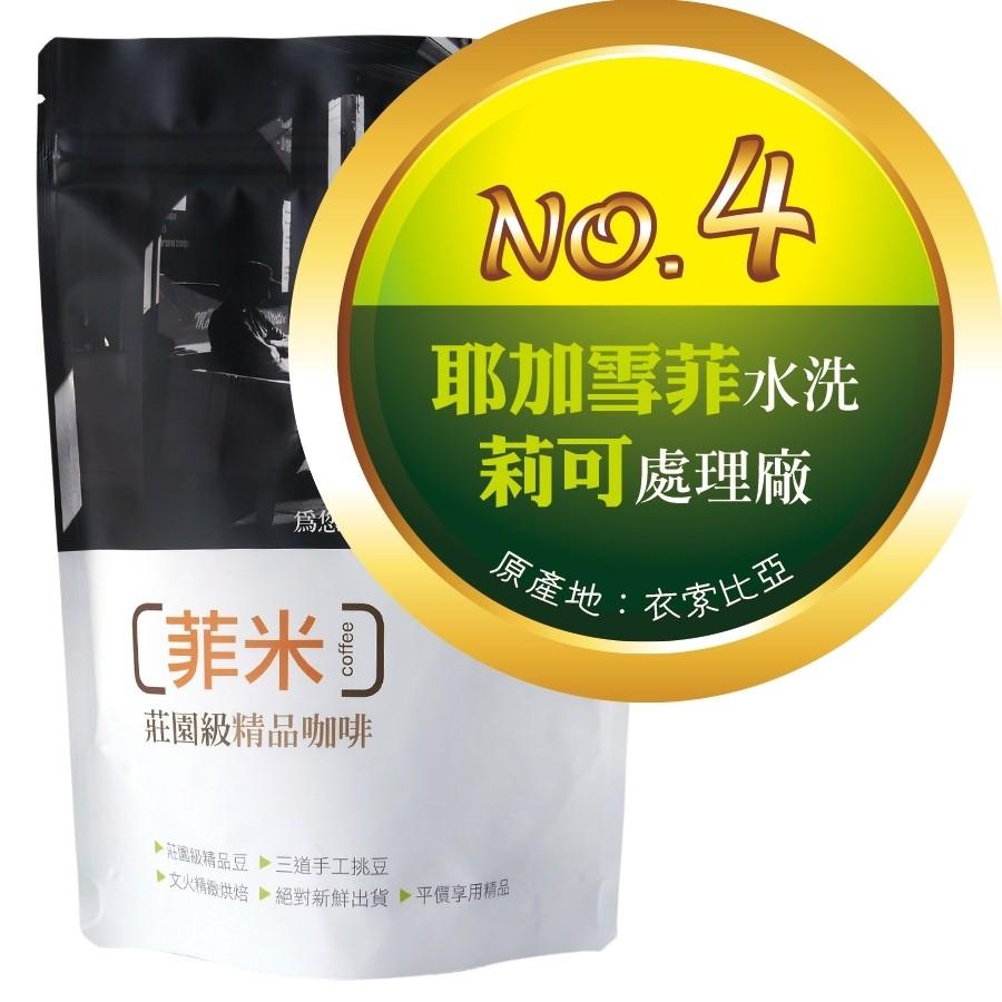 【No.4】耶加雪菲水洗 ‧ 科契爾鎮 ‧ 莉可處理廠  咖啡豆半磅