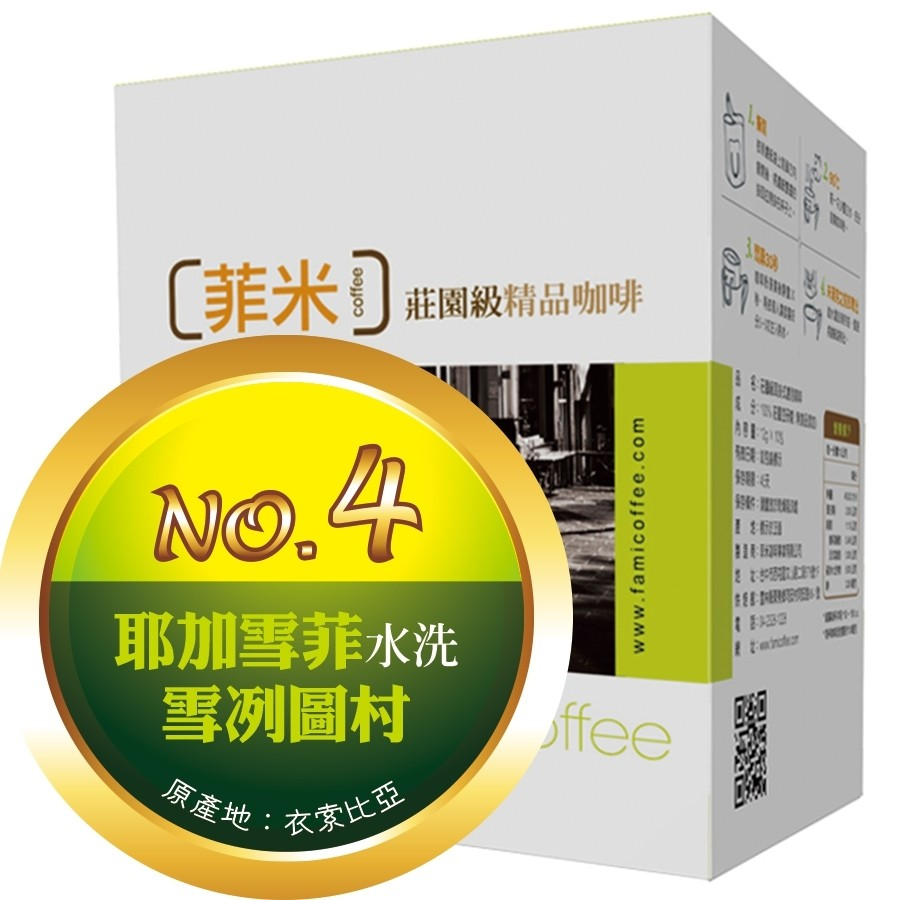 【No.4】耶加雪菲水洗 ‧ 科契爾鎮 ‧ 雪冽圖村  耳掛包一盒(10包)