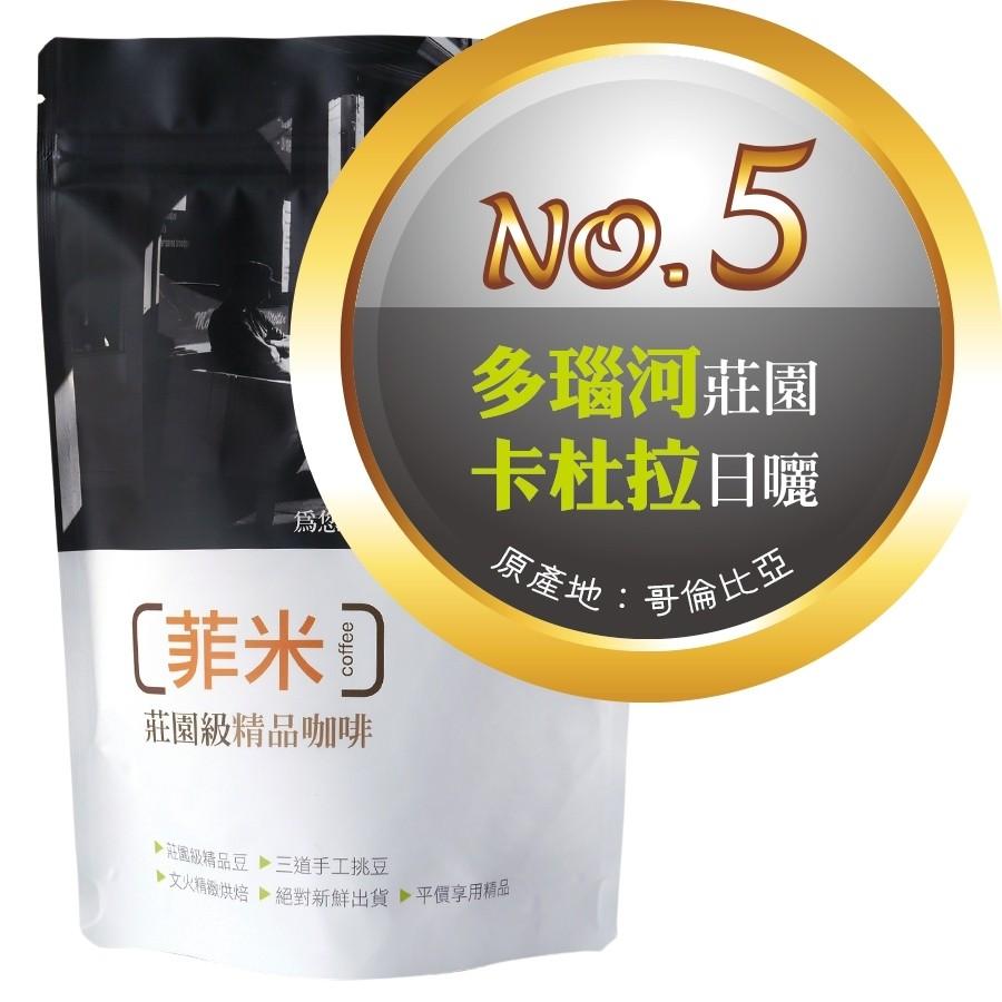 【No.5】多瑙河 莊園 ‧ 卡杜拉日曬  咖啡豆半磅
