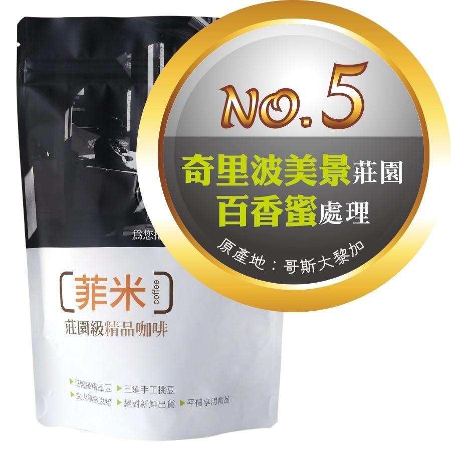 【No.5】奇里波美景莊園 ‧ 百香蜜處理  咖啡豆半磅