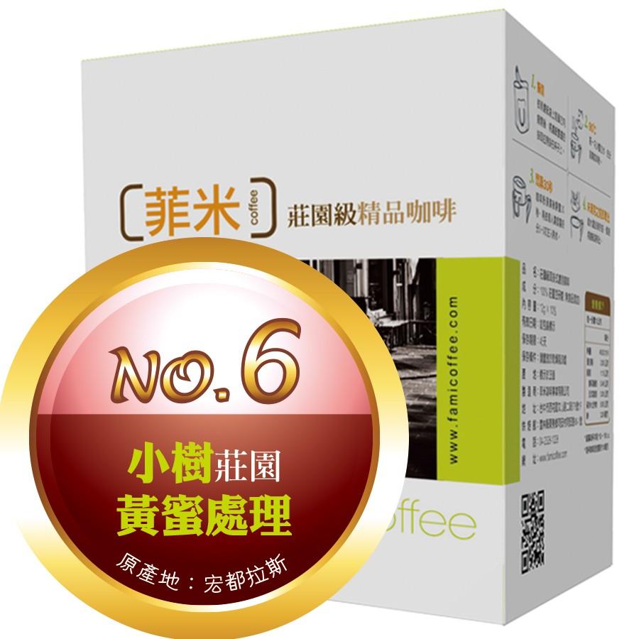 【No. 6】小樹莊園 ‧ 黃蜜處理  耳掛包一盒(10包)