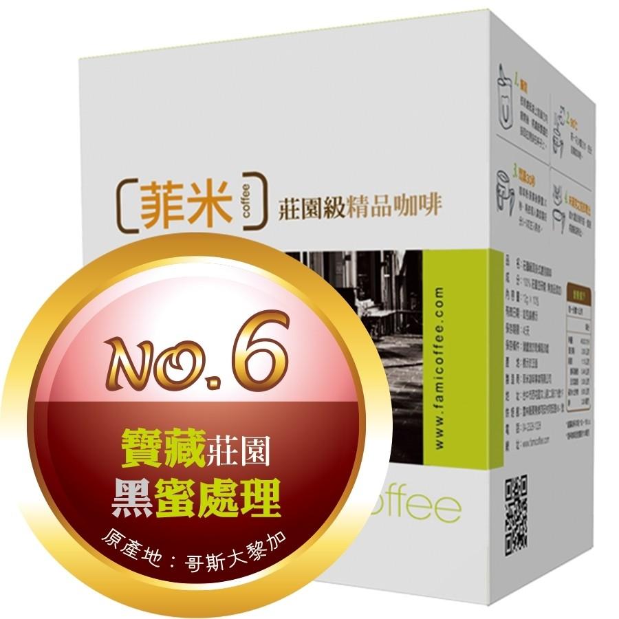 【No. 6】寶藏莊園 ‧ 黑蜜處理  耳掛包一盒(10包)