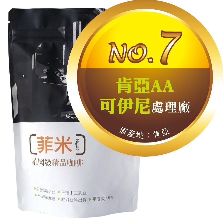 【No.7】肯亞AA ‧可依尼處理廠   咖啡豆半磅