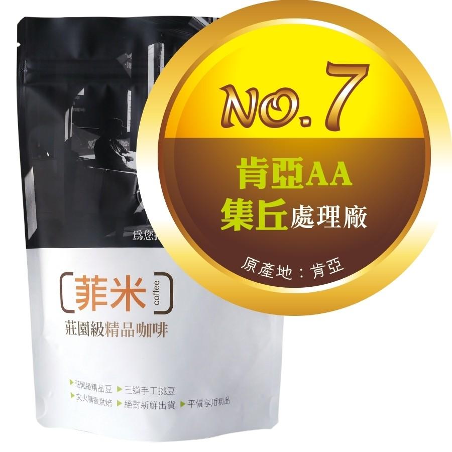【No.7】肯亞AA ‧集丘處理廠   咖啡豆半磅
