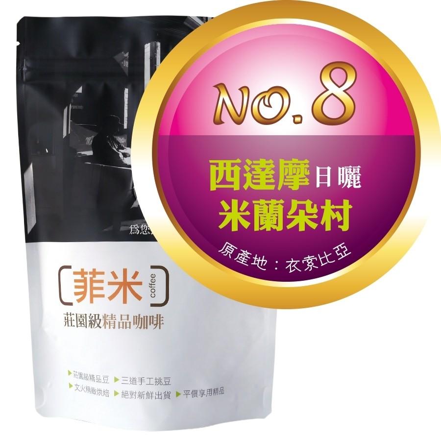 【No.8】西達摩日曬 ‧班莎鎮 ‧米蘭朵村 咖啡豆半磅