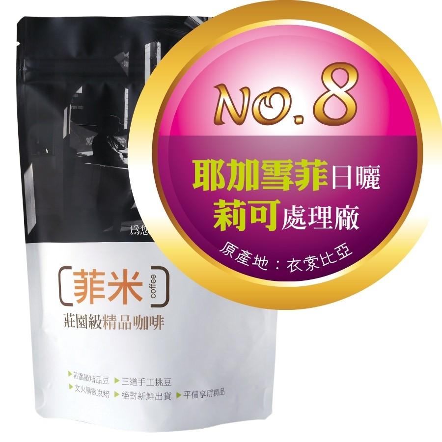 【No.8】耶加雪菲日曬 ‧ 科契爾鎮 ‧ 莉可處理廠 咖啡豆半磅