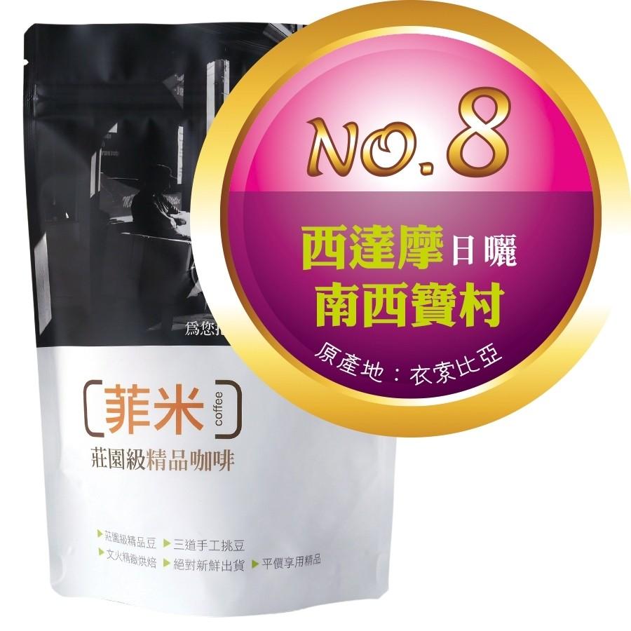 【No.8】西達摩日曬 ‧ 西阿爾希區 ‧ 南西寶村 咖啡豆半磅