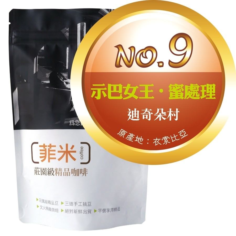 【No.9】示巴女王 ‧ 特殊蜜處理 ‧ 迪奇朵村  咖啡豆半磅