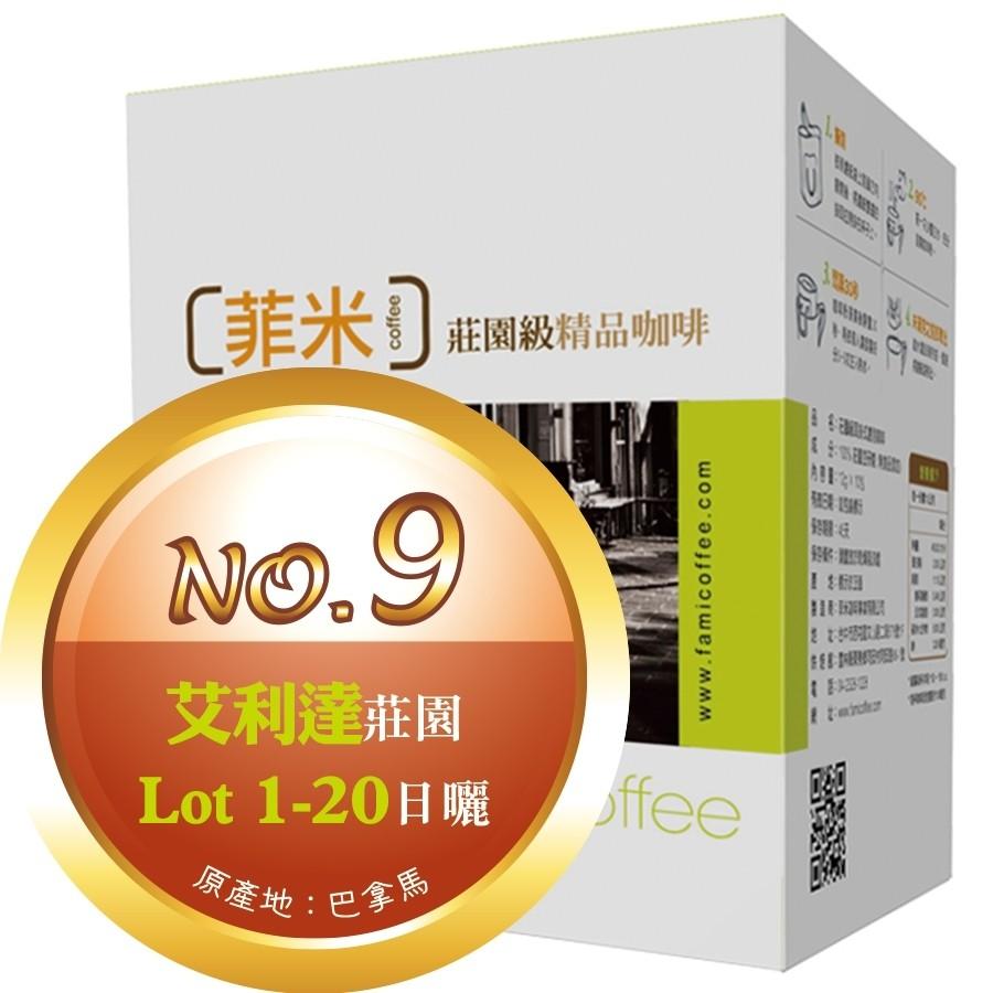 【No.9】艾利達莊園 ‧ Lot 1-20日曬耳掛包一盒(10包)