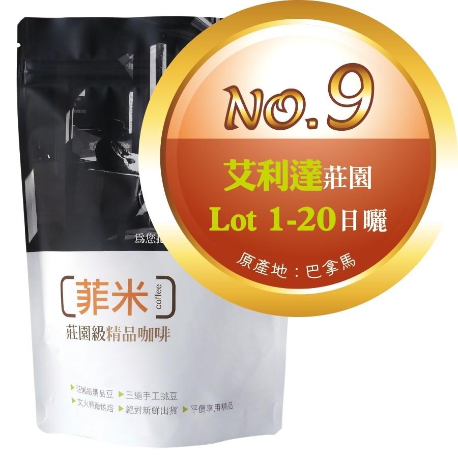 【No.9】艾利達莊園 ‧  Lot 1-20日曬 咖啡豆半磅