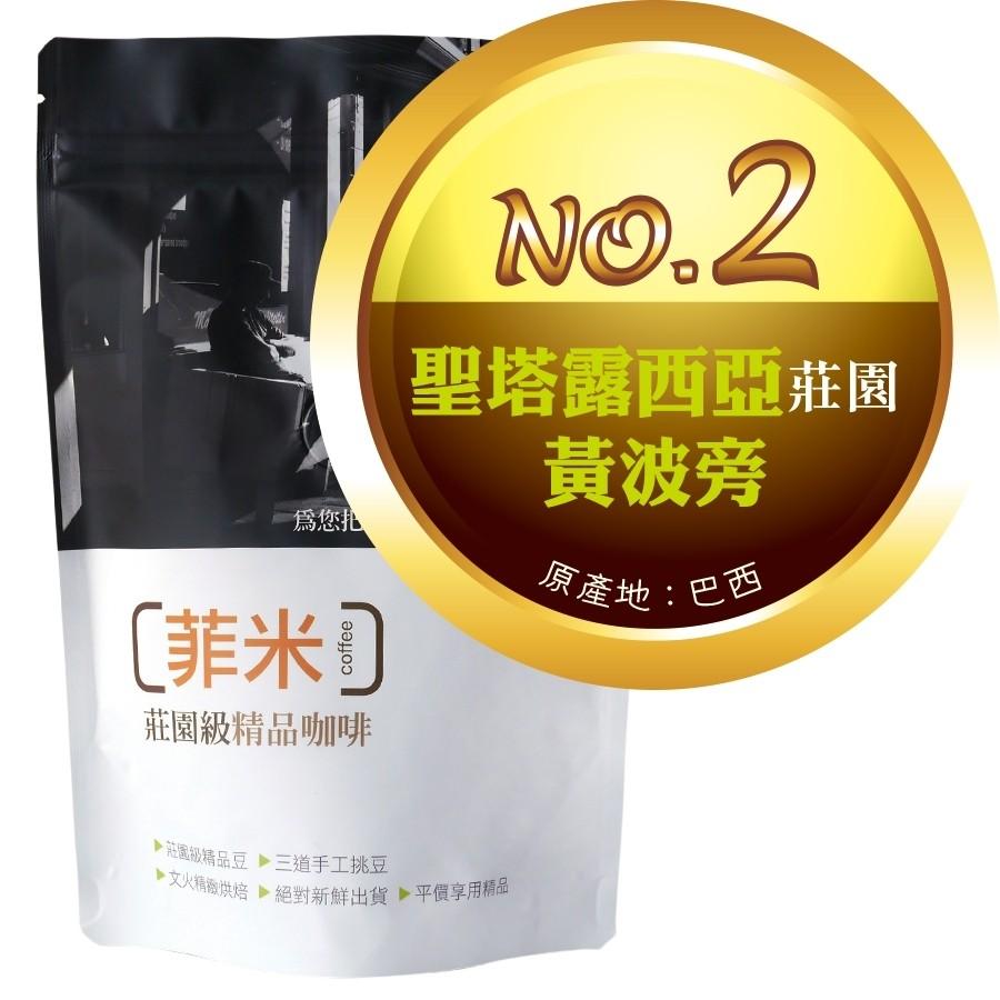 【No.2】聖塔露西亞 莊園 ‧ 黃波旁‧蜜處理   咖啡豆半磅