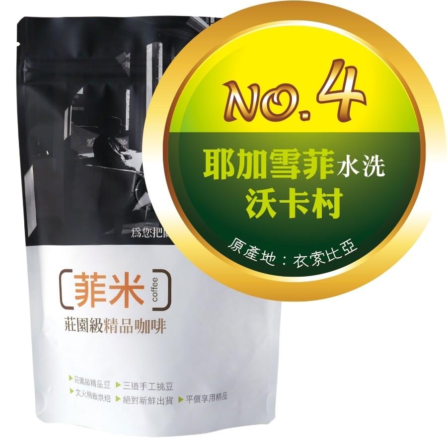 【No.4】耶加雪菲水洗 ‧ 潔蒂普鎮 ‧ 沃卡村  咖啡豆半磅