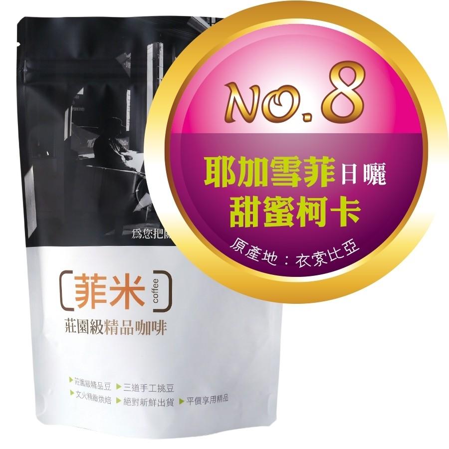 【No.8】耶加雪菲日曬 ‧ 甜蜜柯卡 咖啡豆半磅