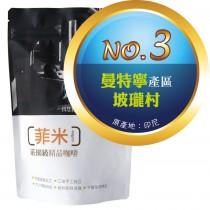 【No.3】 曼特寧產區 ‧ 坡瓏村  咖啡豆半磅