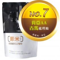 【No.7】肯亞AA ‧ 古馬處理廠   咖啡豆半磅