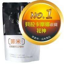 【No.1】貝拉卡摩娜莊園 ‧ 花神小圓豆 咖啡豆半磅