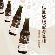 【夏季限定】 莊園級精品冰咖啡 (自取方案)