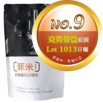【No.9】克勞蒂亞莊園 ‧ #1013日曬 咖啡豆半磅
