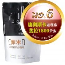 【No.6】唐奧斯卡處理廠 ‧ 斐拉莊園‧ 黃蜜處理  咖啡豆半磅