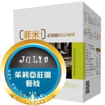 【八周年慶活動】茱莉亞 莊園 ‧ 藝妓 ‧ 雙重厭氧發酵   耳掛包一盒(10包)