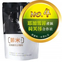 【No.4】耶加雪菲水洗 ‧ 荷芙莎 ‧ 慢速乾燥  咖啡豆半磅