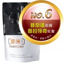 【No.6】普奈達莊園 ‧ 薇拉莎奇品種‧ 紅蜜處理  咖啡豆半磅
