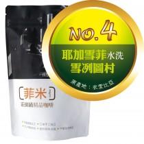 【No.4】耶加雪菲水洗 ‧ 科契爾鎮 ‧ 雪冽圖村  咖啡豆半磅