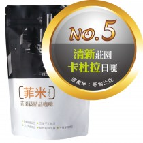 【No.5】清新莊園 ‧ 卡杜拉日曬  咖啡豆半磅