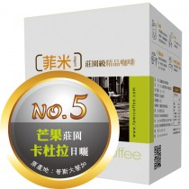 【No.5】芒果莊園 ‧ 日曬處理  耳掛包一盒(10包)