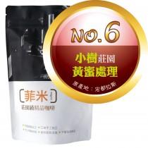 【No.6】小樹莊園 ‧ 黃蜜處理  咖啡豆半磅