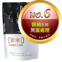 【No.6】寶藏莊園 ‧ 黑蜜處理  咖啡豆半磅